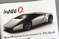 New one-off Ken Okuyama model set for Pebble Beach reveal