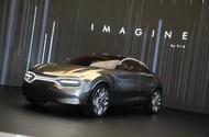2019 Imagine by Kia concept - front