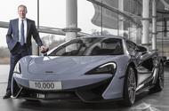 McLaren celebrates 10,000th car
