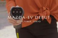 Mazda EV debut announcement image
