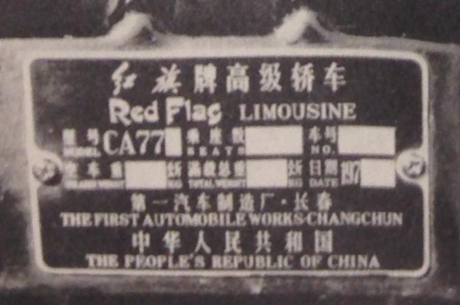 Hongqi CA77