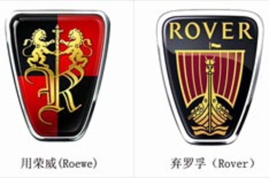 Chinese Rover is a Roewe